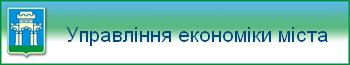 Управління економіки міста